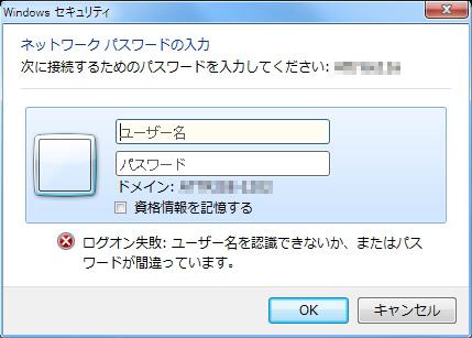 [LAN]ネットワーク上の共有フォルダへのアクセスがエラーとなる件