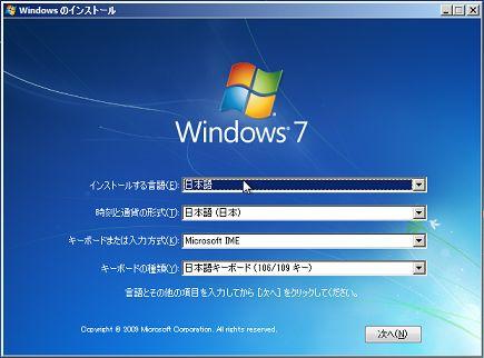 [Windows7]再インストール時にHDDを物理フォーマットする方法