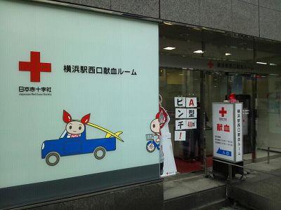 4ヶ月ぶりの献血