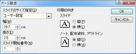 [PowerPoint]印刷時に余白の設定を変更する方法