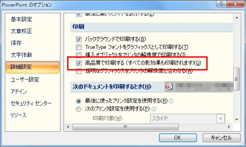[PowerPoint2007]「影」を印刷する方法