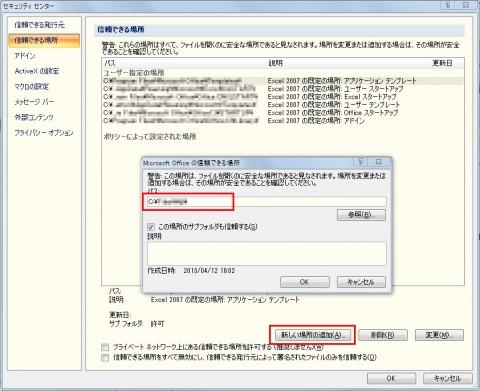 [Excel2007]「セキュリティ警告 – Officeファイル検証機能」の対処