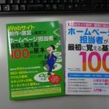 拙著:改訂版「基本100+α」が出版されました!