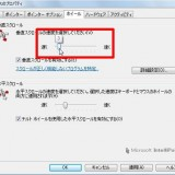 [Excel]マウスホイールでのスクロール行数を変更する方法