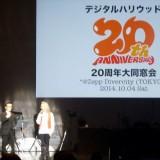 デジハリ20周年大同窓会に参加してきました。