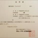 機密書類の廃棄を依頼していた証明書が届いた。