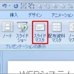 [PowerPoint2007]背景テンプレートを編集する方法