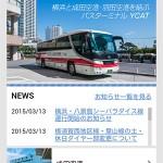 [制作実績]YCAT 横浜シティ・エア・ターミナル株式会社様