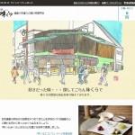[制作実績]鎌倉小町通りの人気漬け物店「味くら」様