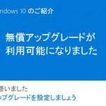 Windows10、無償アップグレードは今年の7月まで!