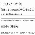 Microsoftから「アカウントのセキュリティの警告」というメールが届いた
