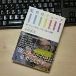 [読書感想文]虹色のチョーク(小松成美著)