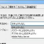 [備忘録]PDFファイルのパスワードを解除して保存する方法