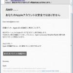 Appleを語るスパムメールにご注意ください!