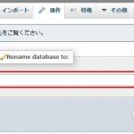 [備忘録]phpMyAdmin:データベース名を変更する方法