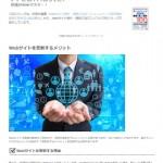 [公開しました]★目指せWebマスター!:[Vol.32]Webサイトを更新するメリット