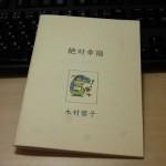 [読書感想文]絶対幸福(木村蓉子)
