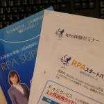 RPA体験セミナー、受講してきました。