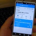 Google翻訳すげー!会話モードでポーランド人と話してみた。
