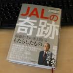 [読書感想文]「JALの奇跡 ~稲盛和夫の善き思いがもたらしたもの~」