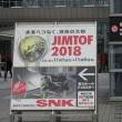 JIMTOF2018_02-s