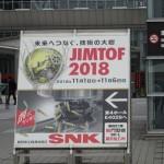JIMTOF2018(日本国際工作機械見本市)に行ってきた。