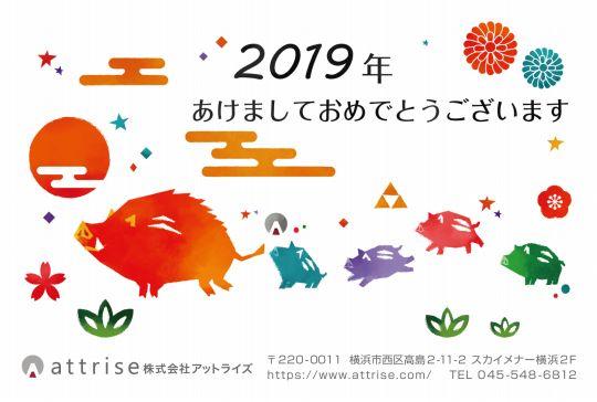 2019_年賀状-s